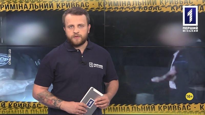 Кримінальний Кривбас побив цеглою, вдарив ножем у шию, пожежа в швидкісному трамваї