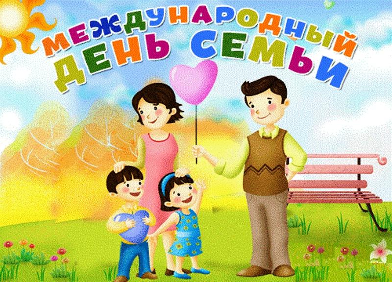 картинки к международному дню семьи элла разделили