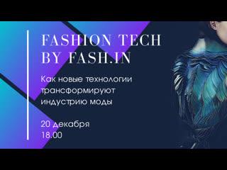 Fashion Tech by  : Как новые технологии трансформируют индустрию моды