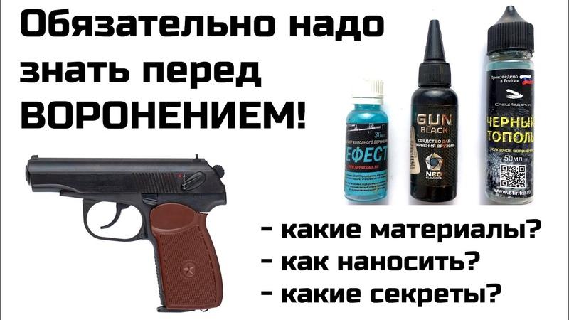 Холодное воронение оружия в домашних условиях. Восстановление пистолета. Как убрать ржавчину оружия.