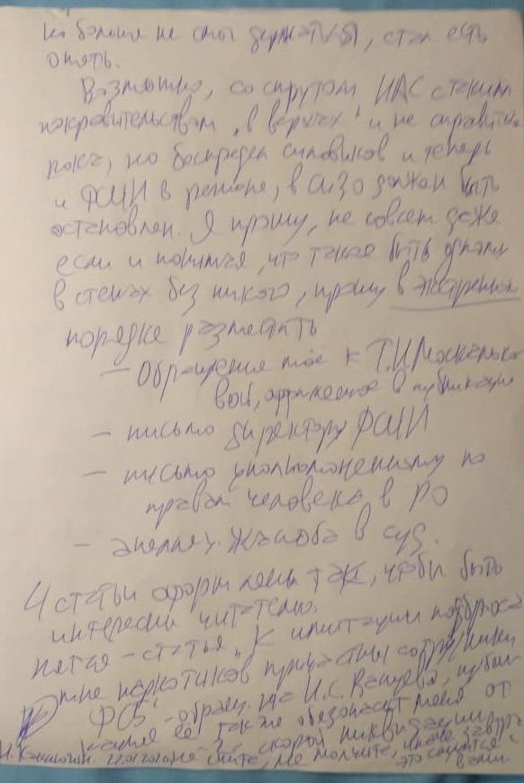 Спасти Николая Каклюгина: тяжело больного борца с сектами бросили в карцер накануне апелляции, изображение №3