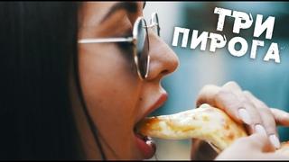 Bukul - Три Пирога (Three Pies)