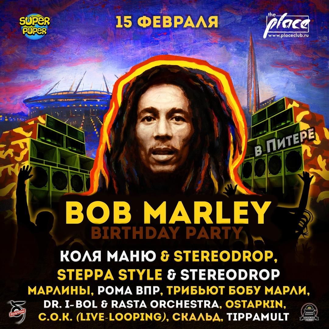 Афиша Москва ДР Боба Марли в Питере / 15.02 / Регги-фестиваль