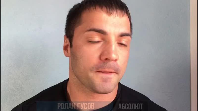 Ролан Гусов (Абсолют)