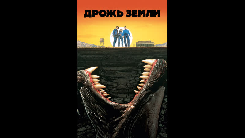 GoodMovie Дрожь земли 1990