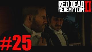 Джентельмены ★ RED DEAD REDEMPTION 2 #25