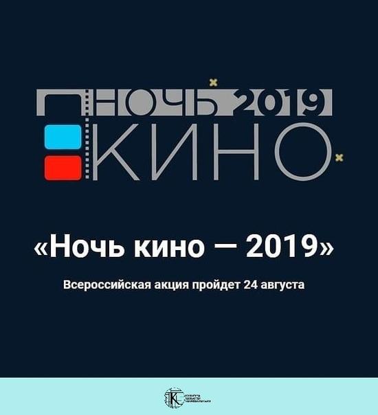 «НОЧЬ КИНО-2019»