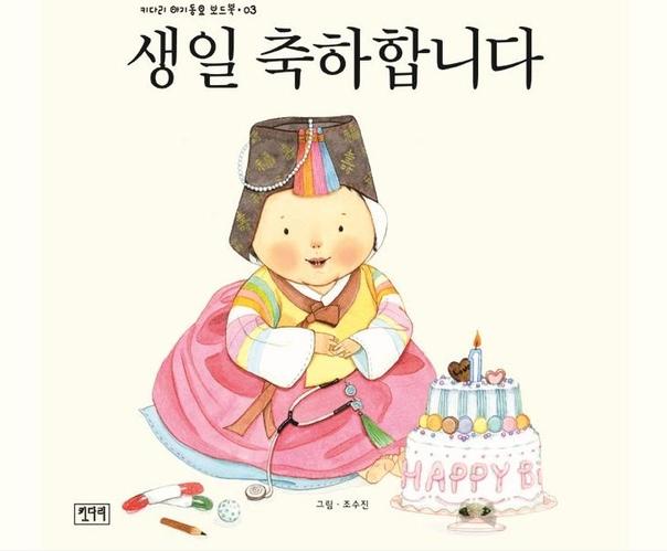 Поздравления в свой день рождения на китайском