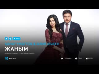 Канат Умбетов и Алия Абикен