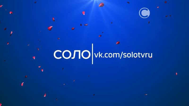 Окончание программы Маски На Пароходе,заставка и начало мультика Джинглики СОЛО 15.08.2019