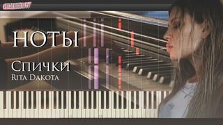 Rita Dakota - Спички (piano)