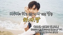 BTOB 하 다 방 EP 23 Sungjae's Authentic Masterpiece Broadcast