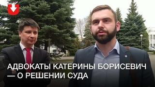 Адвокаты Катерины Борисевич — о решении суда оставить приговор в силе