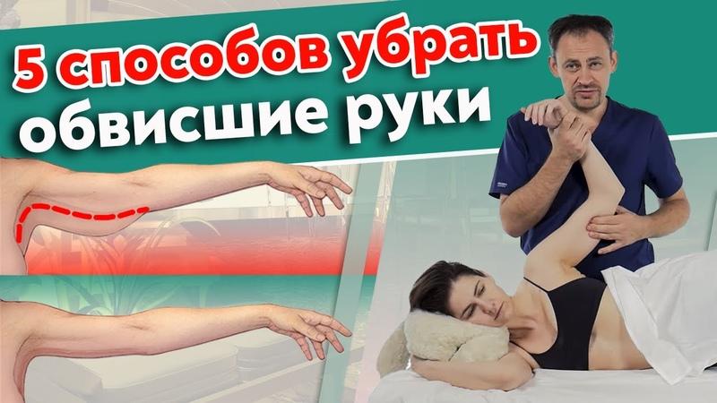 Как подтянуть дряблые руки | 5 способов убрать обвисшую кожу на руках