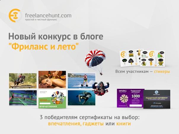 Фриланс конкурсы дизайн freelance экология