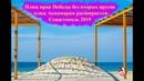 Пляж парк Победы без второго яруса и пляж Аквамарин расширяется. Севастополь. Крым. Море.