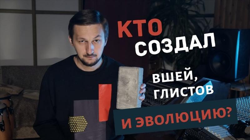 Кто создал вшей глистов и эволюцию Batushka ответит Церковь и эволюция