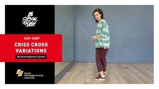 "90. Criss cross variations | Видео-уроки хип-хоп от школы танца ""СВОИ ЛЮДИ"""