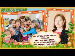 "Проект Proshow Producer ""Видео визитка воспитателя детского сада""/Project for ProShow Producer"