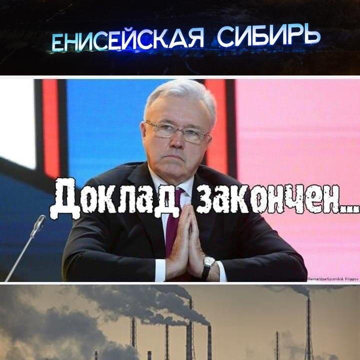 Афиша Красноярск Петиция за отставку губернатора Усса!