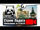 Русская Рыбалка 4 Стрим Обзор обновления от 27.09.18 Ладожское озеро новые катушки Белуга Кулинария