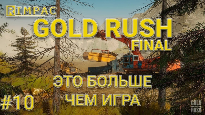 Gold Rush The Game 10 Конец сезона