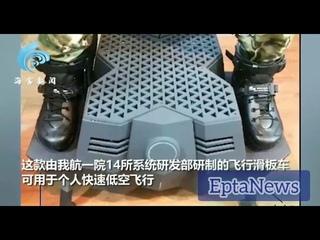 Китайцы создали реактивный самокат