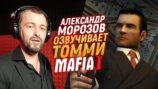 Русский голос ТОМАСА АНДЖЕЛО озвучивает Mafia: The City of Lost Heaven