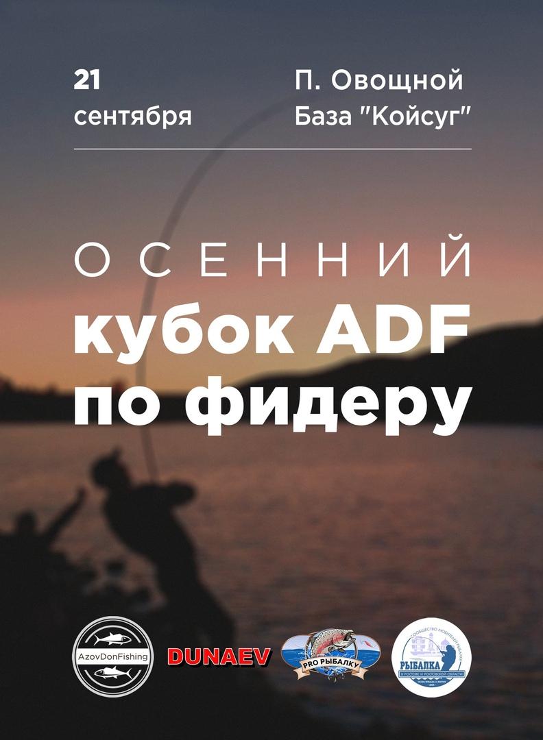 Афиша Ростов-на-Дону Осенний кубок ADF по фидеру