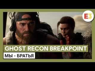 Ghost recon breakpoint на е3: трейлер игрового процесса «мы — братья»