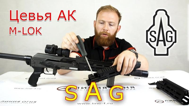 Цевья для АК SAG M-Lok | Sureshot Armament Group