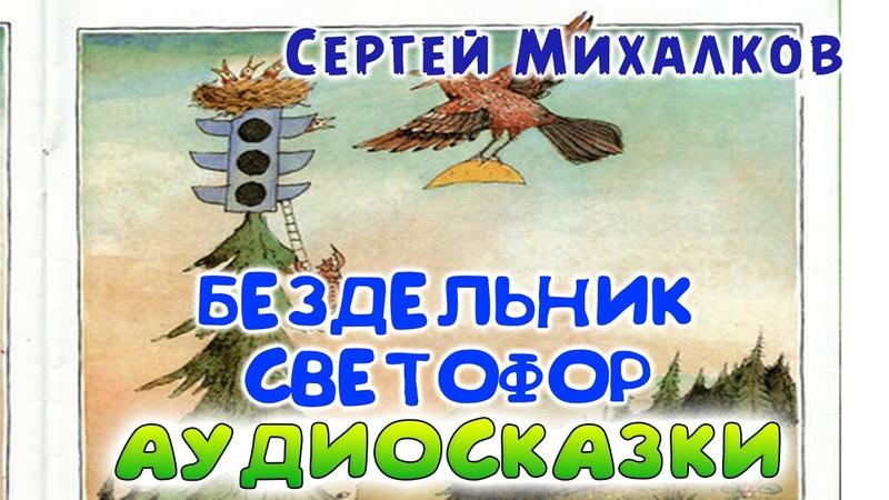 БЕЗДЕЛЬНИК СВЕТОФОР Сергей Михалков Слушать аудио сказки для детей