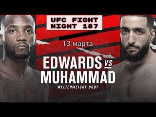 Леон Эдвардс против Белала Мухаммада БОЙ В UFC 3/ UFC FIGHT NIGHT