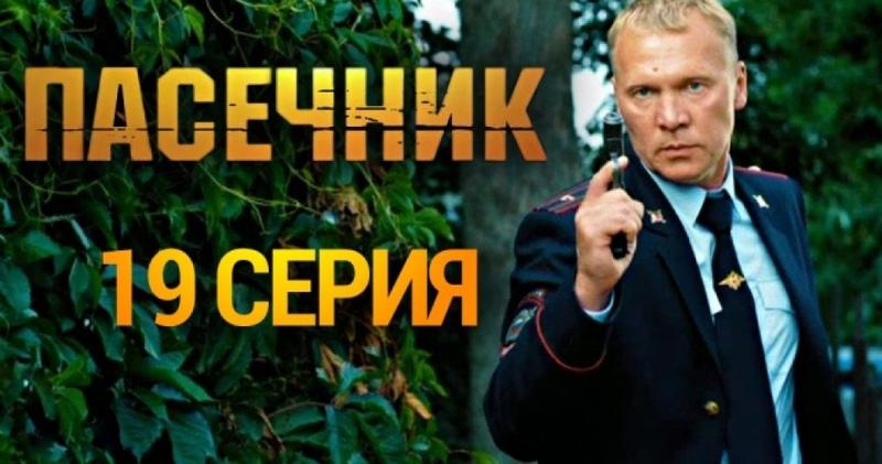 Детективный сериал Пасечник 19 я серия