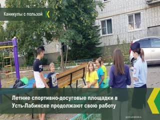 Летние спортивно-досуговые площадки в Усть-Лабинске продолжают свою работу