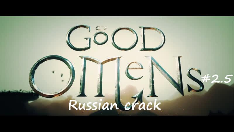 Good Omens. Russian crack 2.5