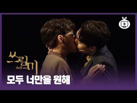 [1열중앙석] 뮤지컬 '쓰릴 미' 모두 너만을 원해 - 김우석, 이해준