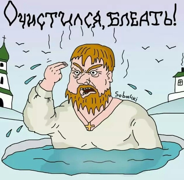 Картинки с крещением веселые