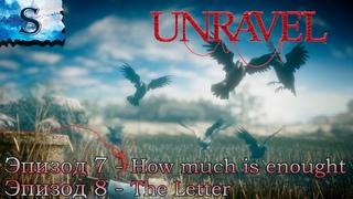 Unravel прохождение ◈ Эпизод 7 How much is enough + Эпизод 8 The Letter ◈ сюжет ◈ пуговицы ◈ секреты