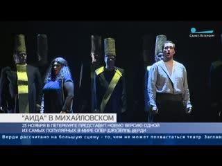 Репортаж к премьере Аиды. Телеканал Санкт-Петербург
