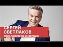 Почему закрыли Прожекторперисхилтон Сергей Светлаков в эксклюзивном интервью РБК