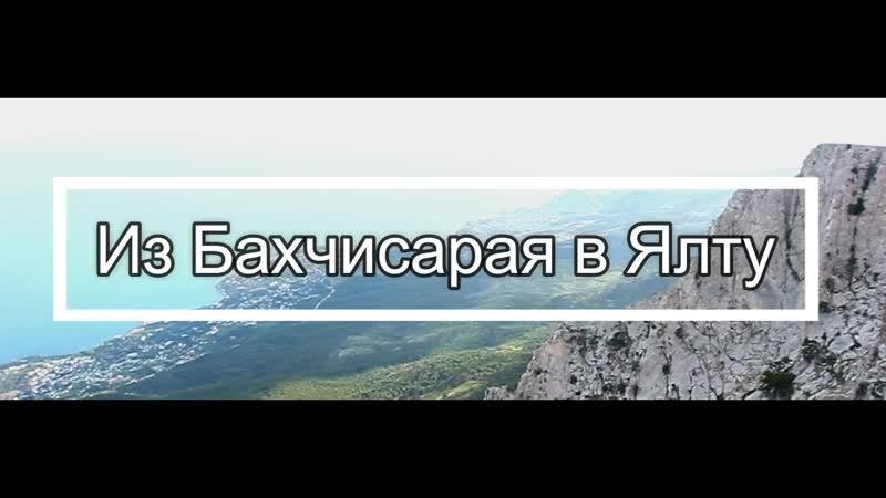Из Бахчисарая в Ялту 2019