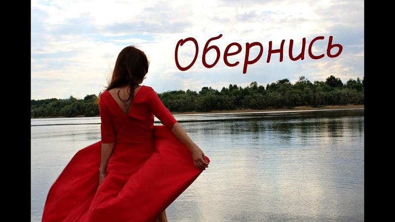 Дарья Смирнова - Обернись (Авторская песня) (Клип)