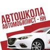 "Автошкола ""АВТОМОБИЛИСТ-НН"" Нижний Новгород"