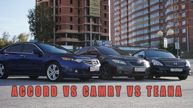 Что купить за 700 тыс Camry vs Accord vs Teana Выбор б у авто