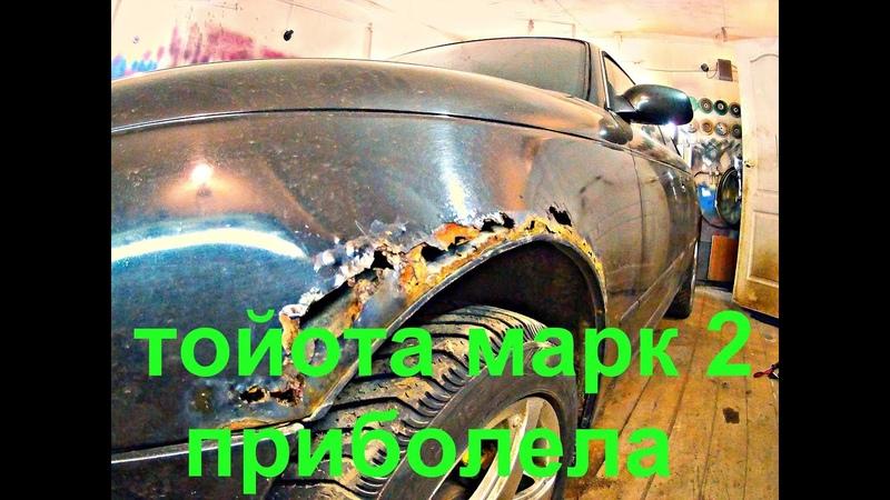 Как сделать автомобиль! ТОЙОТА МАРК 2 НЕ БОЛЬШОЙ РЕМОНТ!