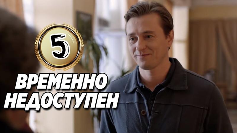 ВРЕМЕННО НЕДОСТУПЕН 5 серия Русские комедии новинки фильмы HD