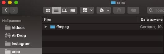 Уникализатор крео для [MacOS], изображение №1