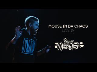 Mouse In Da Chaos (live Russian Woodstock Fest)