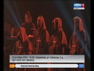 Classic enigma show - владимир 12.10.19 (tv)